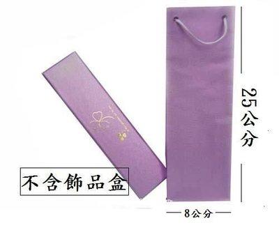 ☆創意小物店☆飾品長形禮袋/手提袋(香檳紫/8*4.8*25cm)/一個 不含內容物不含飾品盒