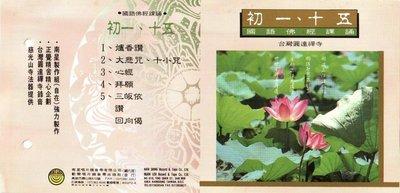 妙蓮華 CG-5022 國語課誦-初一、十五 CD