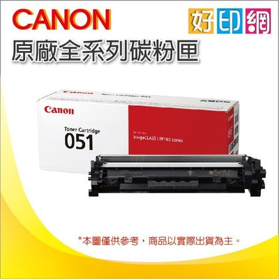 【含稅好印網+原廠貨】Canon CRG-051/CRG051 標準原廠碳粉匣 適用:LBP162DW MF267DW