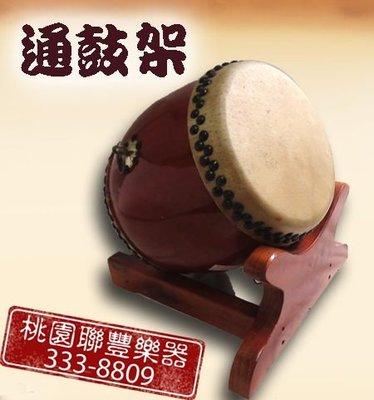 《∮聯豐樂器∮》 坐式通鼓架$1000 (此為坐式木製通鼓架賣場)
