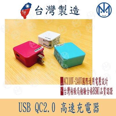 【WE BEST】QC2.0 USB高速充電器 馬卡龍 急速充電 BSMI認證 台灣製造 國際通用電壓