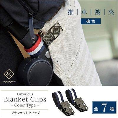 ✿蟲寶寶✿【日本 e.x.p.japon】Luxurious 推車被夾 - 黑  (多款任選)