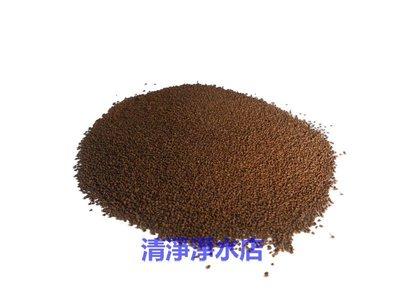 【清淨淨水店】14MN30L-1100除鐵錳砂,去除鐵質專用,30公升原裝袋1100元