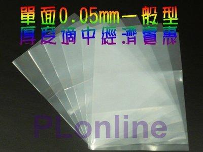 【保隆PLonline】寬15cm*長21cm*厚0.05mm  PE 塑膠袋/原料袋/包裝袋/藥材袋/零件袋