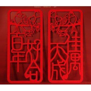 ❤️臻愛婚品館❤️結婚佈置對聯喜字貼門窗貼~百年好合