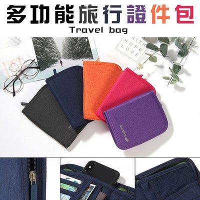 護照夾 旅行證件包 信用卡包 短夾 機票夾 票卡收納 多功能 卡片 證件包 J4011-027 [艾肯居家生活館]