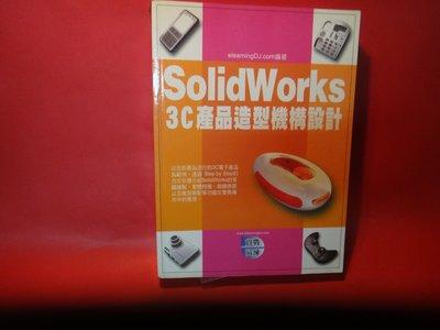 【愛悅二手書坊 23-11】SolidWorks 3C產品造型機構設計    加樺國際(無光碟)