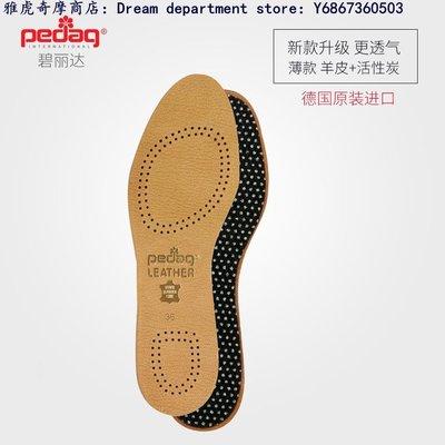 DREAM-德國原裝進口Pedag植鞣羊皮鞋墊防滑透氣減震紅翼REDWING皮鞋鞋墊