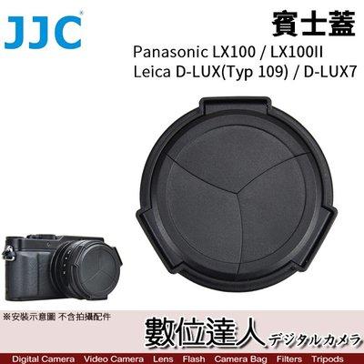 【數位達人】JJC 自動鏡頭蓋 賓士蓋 LX100 LX100II / 替代DMW-LFAC1鏡頭蓋