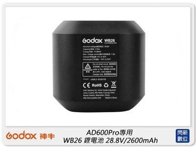 ☆閃新☆GODOX 神牛 AD600Pro專用 WB26 外拍燈備用 28.8V/2600mAh 鋰電池 (公司貨)