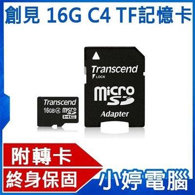 【小婷電腦*記憶卡】全新 創見Transcend 16GB microSDHC Class4記憶卡 附轉卡/SD2.0