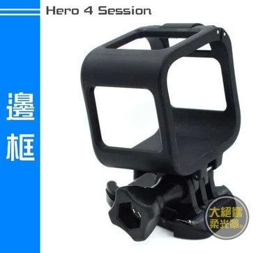 『大絕響』4S 外殼 保護框 邊框  Hero4 Session GOPRO配件 邊框架 保護殼 防護框 運動相機 台中市