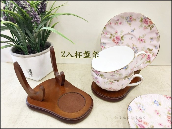 木製咖啡杯盤架2入 歐式古典風 盤子杯子展示架玻璃櫃酒櫥杯架陳列架 超低價 工廠批發價販售【歐舍傢居】