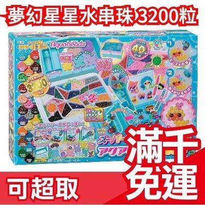 ?折扣碼 折30?【3200粒加大版 AQ-S60】日本 EPOCH 超滿足夢幻星星水串珠 創意DIY聖誕禮物❤JP