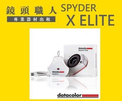 ☆鏡頭職人☆::: Datacolor Spyder X Elite 螢幕校色器 出租  頂尖組 師大 板橋 楊梅