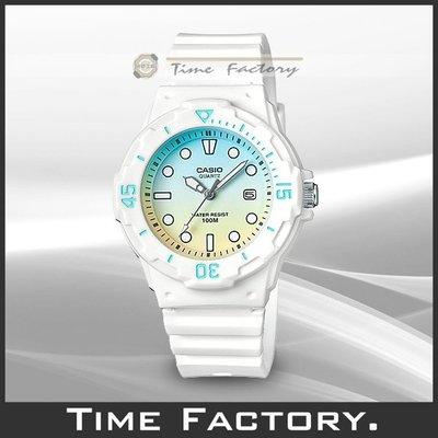 【時間工廠】全新 CASIO 潛水風膠帶女錶 渲染漸層款 LRW-200H-2E2