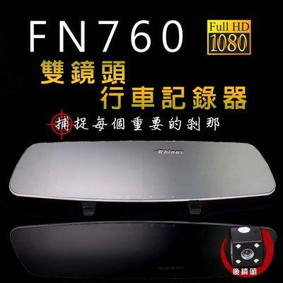 【犀利視】FN760雙鏡頭行車紀錄器