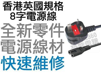 英國 香港 港規 英規 規格使用 8字...