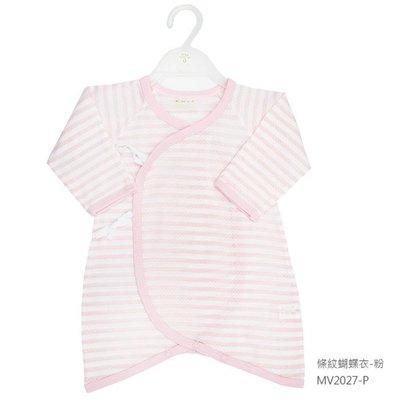 【魔法世界】米諾娃 Minerva【春夏款-條紋系列】蝴蝶衣(粉)