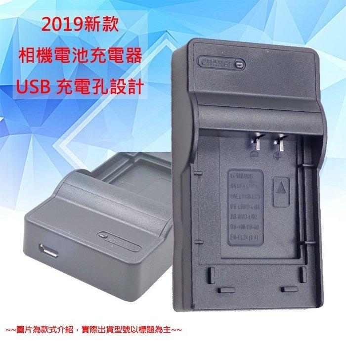Sony NP-BX1 充電器 USB RX100 M2 M3 M4 M5 M6 BX1 電池充電器USB座充 攜帶方便