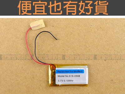 iPod Shuffle 5代 電池 鋰聚合 鋰電池 零件 專用 鋰電池 DIY
