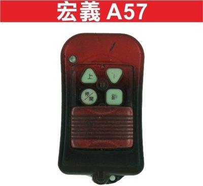 遙控器達人宏義-A57 內貼A57 發射器 快速捲門 電動門遙控器 各式遙控器維修 鐵捲門遙控器 拷貝