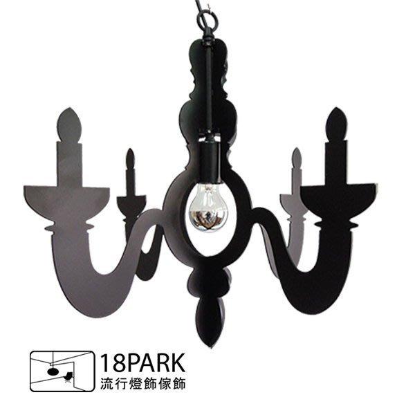 【18Park 】新穎時尚Virtual [ 虛擬吊燈-A款 ]