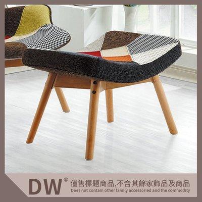 /【多瓦娜】拼布腳椅 19046-238005