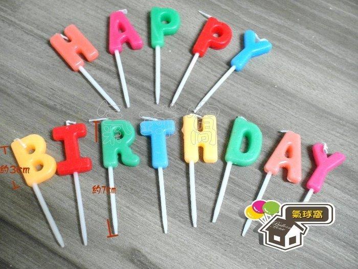 ♥氣球窩♥生日快樂單字字母蠟燭/HAPPY BIRTHDAY派對蠟燭.蛋糕蠟燭佈置