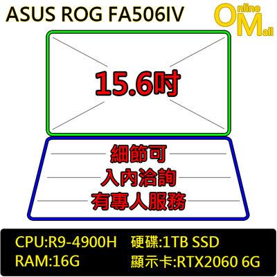 *OM*ASUS 華碩 FA506IV-0051A4900H (R9-4900H/RTX2060獨顯/SSD/15吋)
