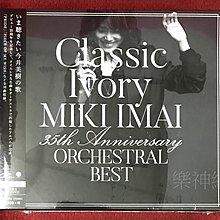 今井美樹Miki Classic Ivory 35th週年精選輯 ORCHESTRAL BEST 日版CD+2 DVD