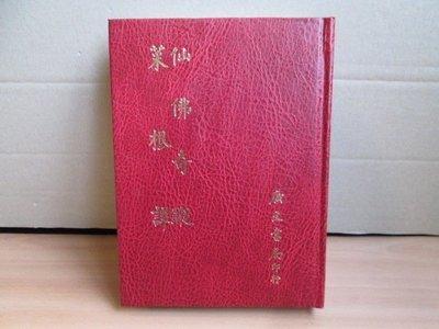 **胡思二手書店**洪應明 撰《菜根譚 仙佛奇蹤》民國72年12月初版 廣文書局 精裝