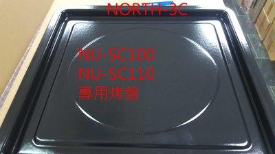 現貨~原廠貨*Panasonic國際烘烤爐NU-SC100/110*專用無洞烤盤450、有洞烤盤500..可自取!