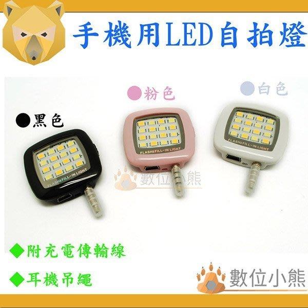 【數位小熊】手機拍照補光燈 LED燈 Iphone6 note3 note4 紅米 zenfone6 desire620