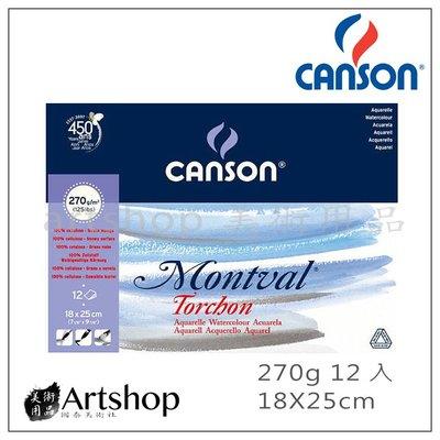 【Artshop美術用品】法國 CANSON 康頌 Montval 水彩本 270g (18X25cm) 膠裝12入