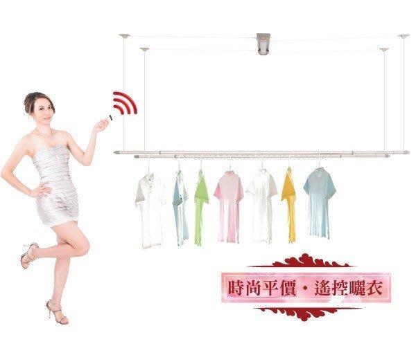 『獨家專利』極簡款E2電動式升降曬衣架(兩桿式),7800含安裝!打趴所有款式!CP值最高