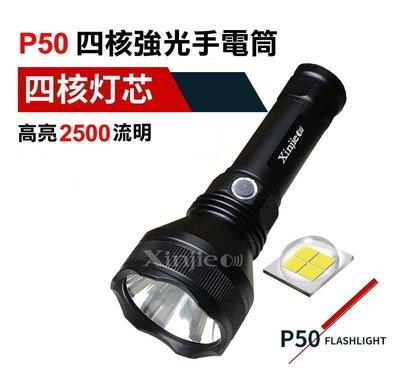 信捷戶外【A96】CREE XHP50 LED 強光手電筒 定焦強光 四核燈珠 登山露營巡邏  Q5 T6 U2 L2