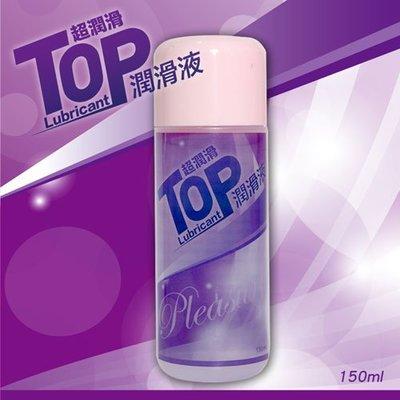 【超潤滑】TOP潤滑液150ml 潤滑劑 KY 水性潤滑液 LELO