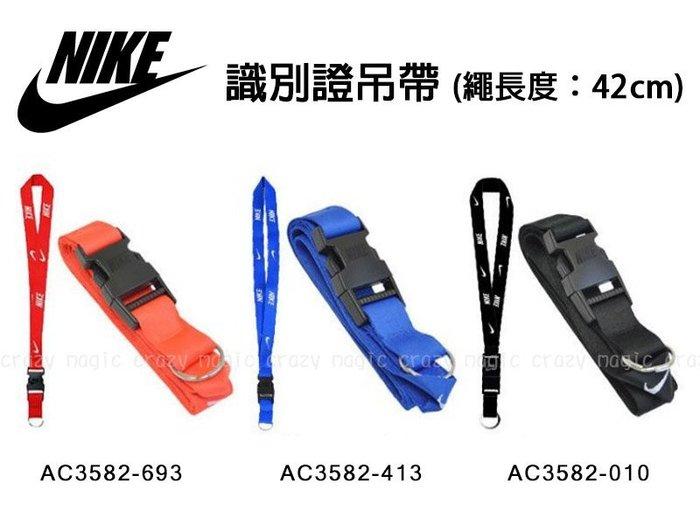 NIKE 識別證吊帶 基本款 螢桃紅色 黑色 藍色 證件吊牌 手機吊掛 繩帶 # AC3582-