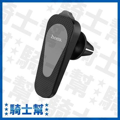 浩酷hoco 隱藏安全錘 360°旋轉支架 N50強磁 硅膠防滑 兩色任選 磁吸車載支架CA37