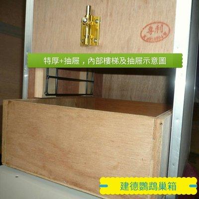 [鹿港建德鸚鵡巢箱]繁殖專用-特厚板材[30×30×46cm(直式一呎+走道+抽屜盒)](誤差1cm)P屬凱克賈丁賽內