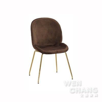 甲蟲椅 絨布餐椅 三色 B1034-6、B1034-7、B1034-8 Beetle Dining Chair 文昌家具