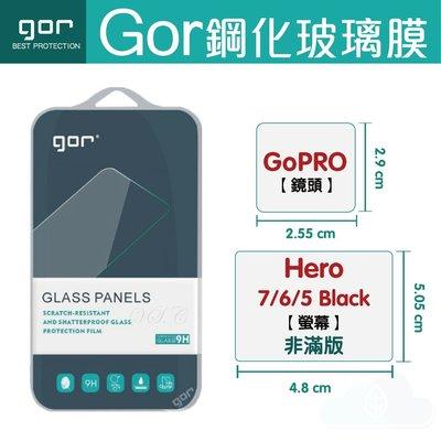 GoPro系列 GOR 9H GoPro Hero5 Black 運動攝影 鋼化 玻璃 保護貼 膜 2片裝 198免運費