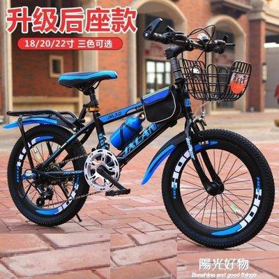 兒童自行車6-7-8-9-10-11-12歲童車女男孩20寸山地變速小學生單車
