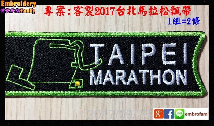 ※臂章家族※客製2017台北馬拉松飄帶專案,包包配件行李跑馬配件紀念衣物袋辨識牌等1組=2條(繡2個不同的名字)