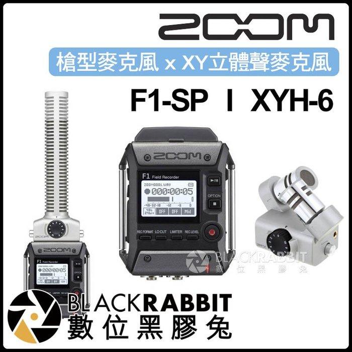 數位黑膠兔【 Zoom F1-SP 槍型麥克風 + XYH-6 XY立體聲麥克風 】 收音 採訪 指向性 錄音 F1
