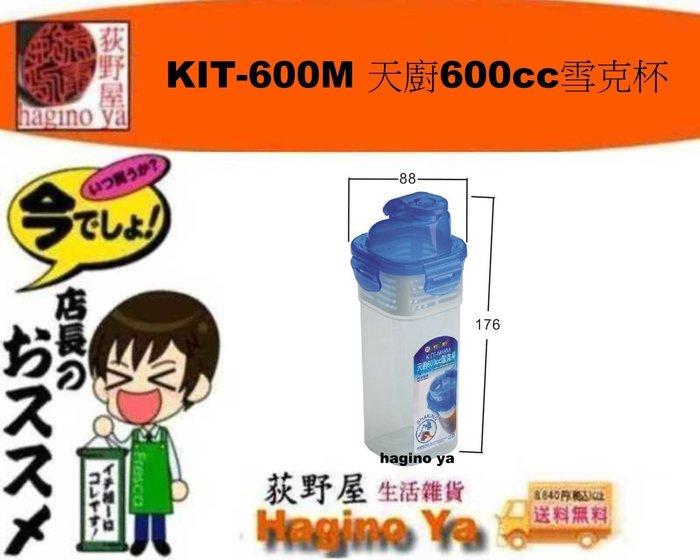 荻野屋 KIT-600M 天廚600cc雪克杯 12個入/開水壺/泡茶壺/冷水壺/KIT600M  直購價