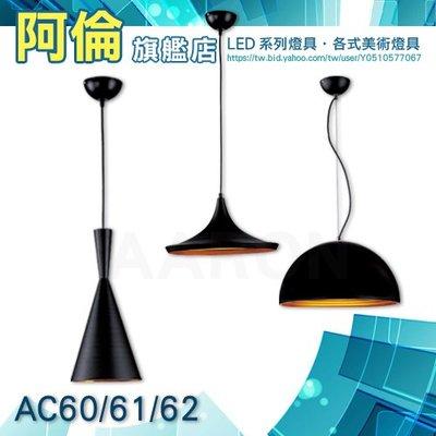 【阿倫旗艦店】全系列任意搭配《AC60/AC61/AC62》LED設計師款印度單吊燈 餐吊燈 居家 ※本公司商品均 25