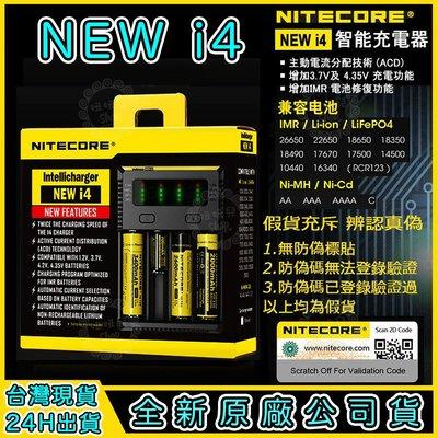 【公司貨附發票】原裝正品NiteCore NEW i4 i2 D4 D2 智能充電器 全兼容 鋰電池 18650 SC2