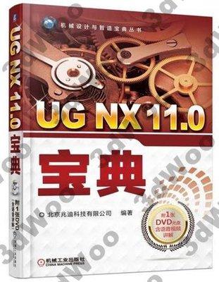 9787111575658 【3dWoo大學簡體機械工業】UG NX 11.0寶典